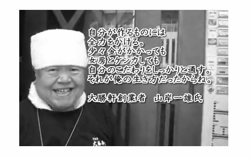 「ラーメンの神様」山岸一雄氏