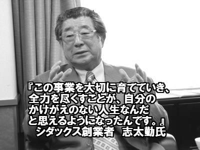 シダックス創業者志太勤氏