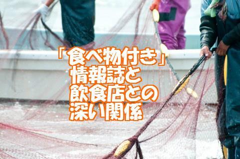 網をひく漁師