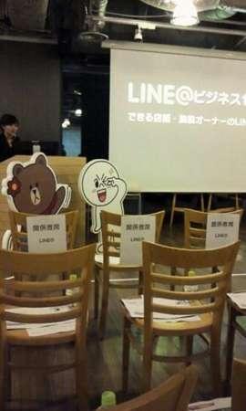 「LINE@」スマホのLINEを集客に活用!LINE@の発表会に潜入