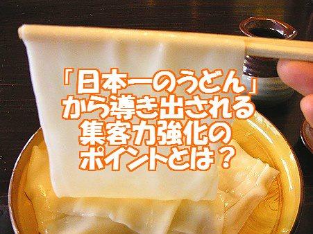 日本一のうどんから考える集客