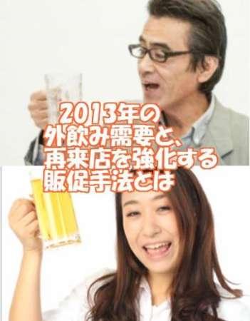 ビールを持つ男女
