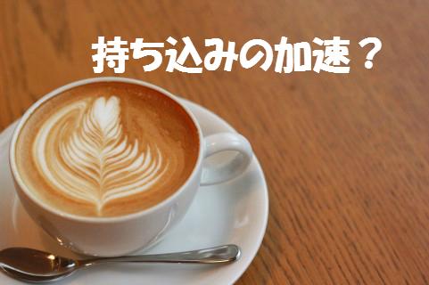 持ち込みOKのカフェ