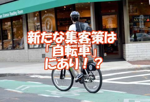 新たな販促(集客)策「自転車インセンティブ」
