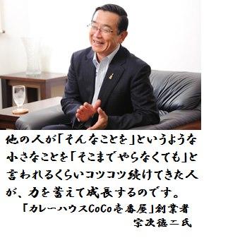 カレーハウスCoCo壱番屋装用者宗次氏