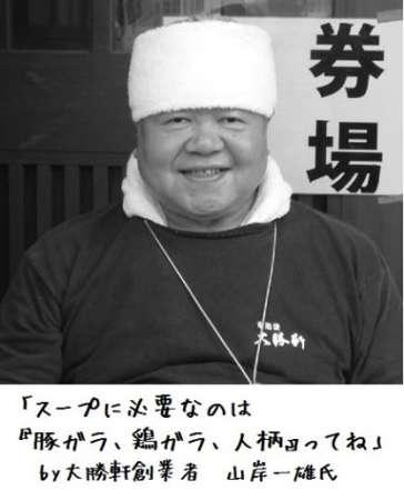 ラーメンの神様 山岸一雄氏