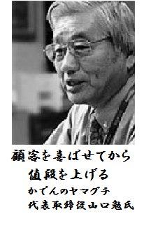 でんかのヤマグチ 山口勉氏