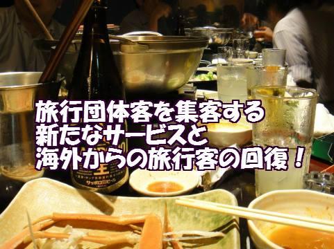 旅行団体客の集客の新たな手法!?飲食店検索サイト「団タメ!」