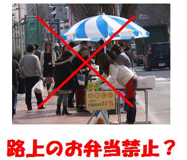 路上弁当販売が禁止