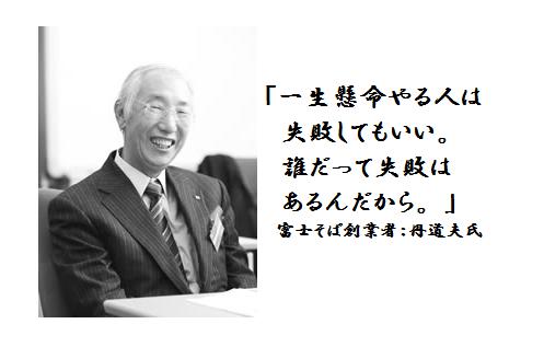 富士そば創業者丹道夫氏