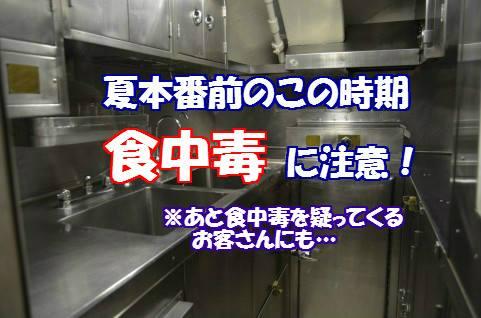 飲食店のキッチンから食中毒を警告