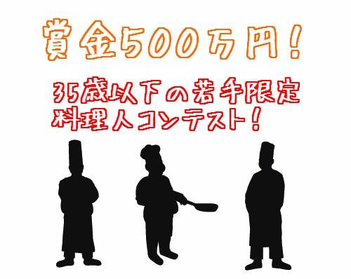 料理人コンテスト