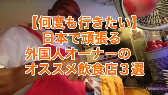 外国人オーナーのオススメ飲食店