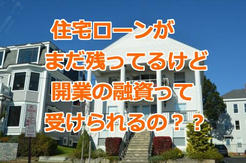 住宅ローンあるけど開業融資って受けられる?