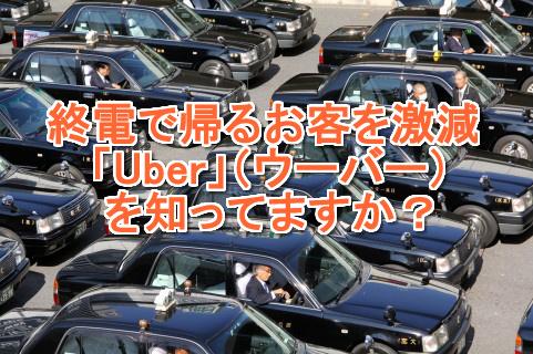 終電で帰るお客を激減させる「Uber」(ウーバー)を知ってますか?