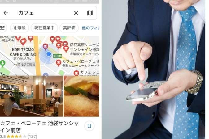 グーグルマップで検索するユーザー