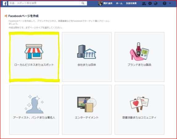FB作成画面