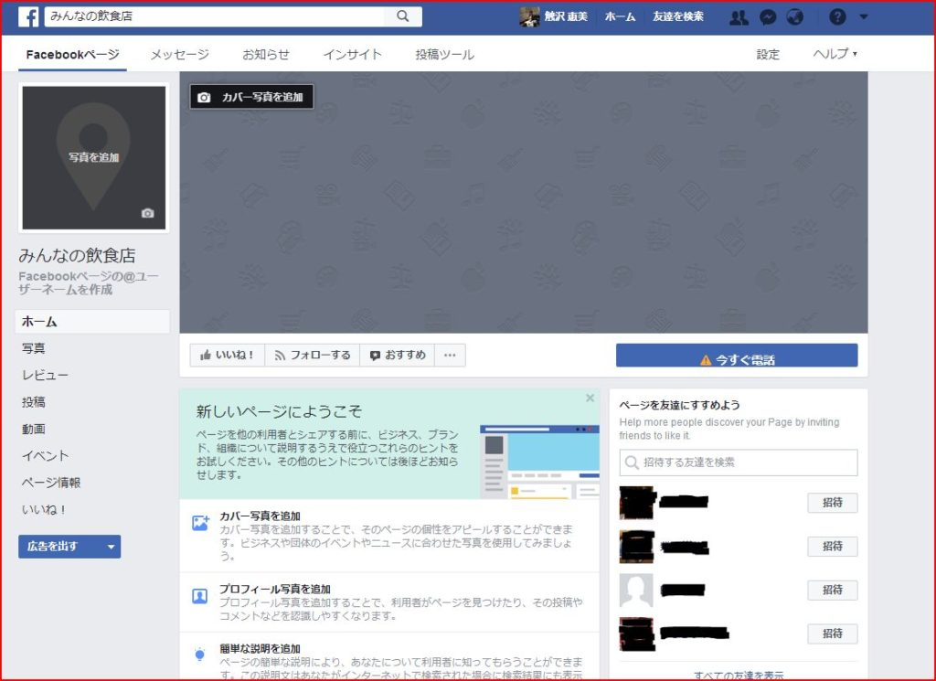 FB作成画面2