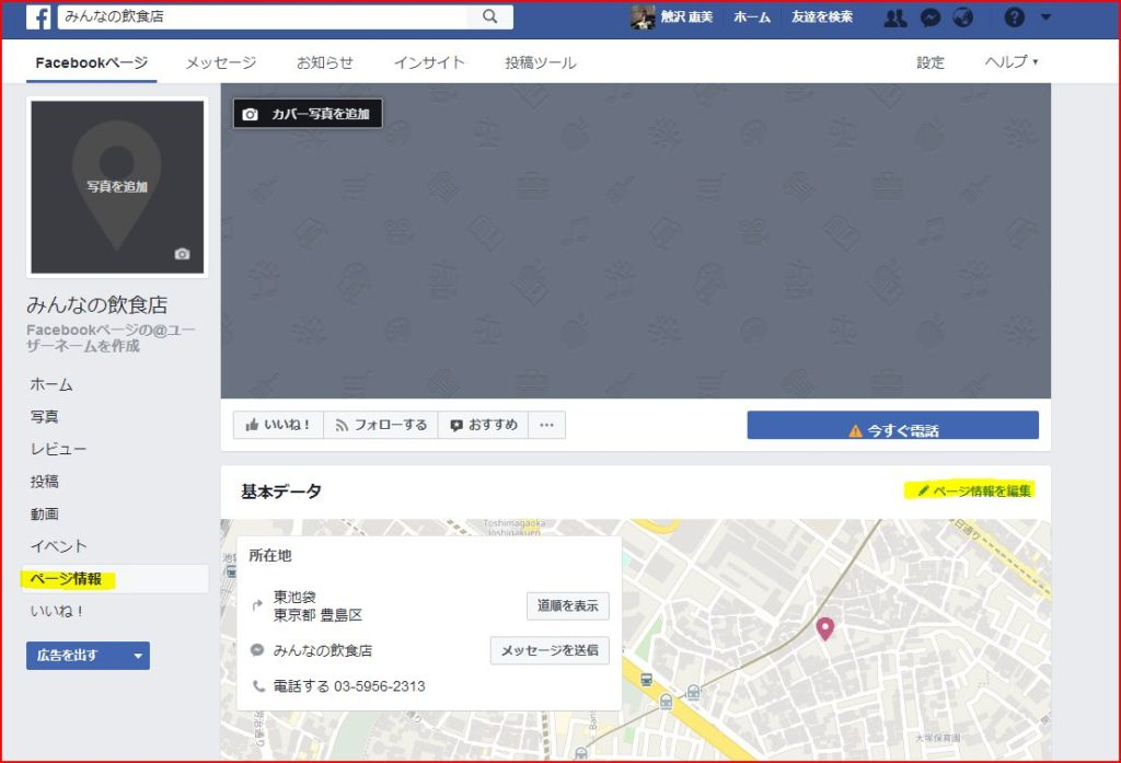FB作成画面3