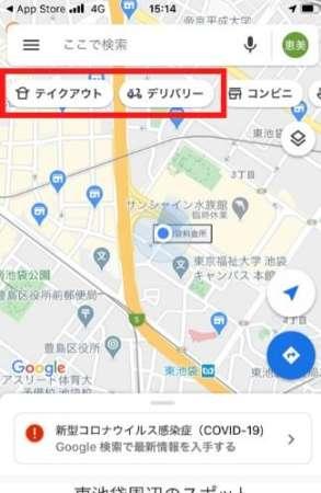 グーグルマップ キャプチャー