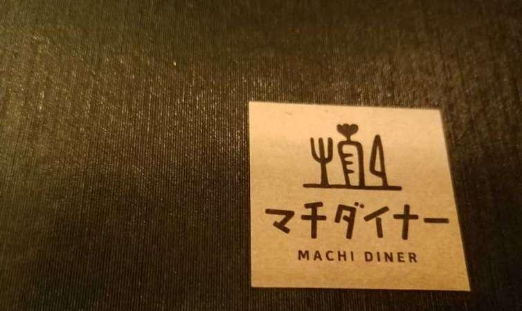 マチダイナー ロゴ