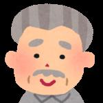 年配の男性