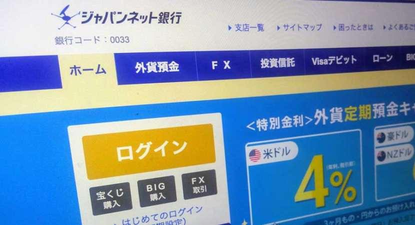 ジャパンネット銀行のトップページ