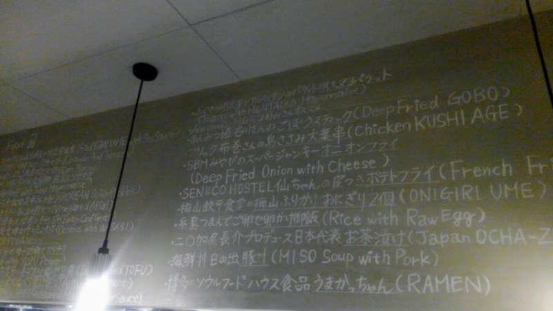 福岡のサポーターから提供されたメニュー