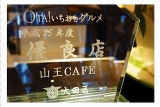 山王カフェの実績-いちおしグルメ優良店認定