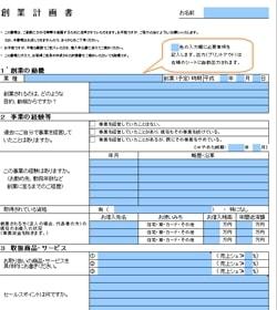 事業計画書(ダウンロード見本)