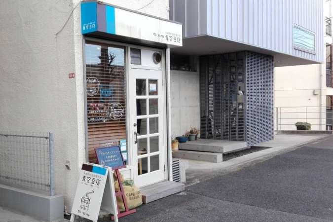 住宅街に出店した青空豆店