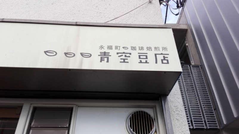青空豆店看板