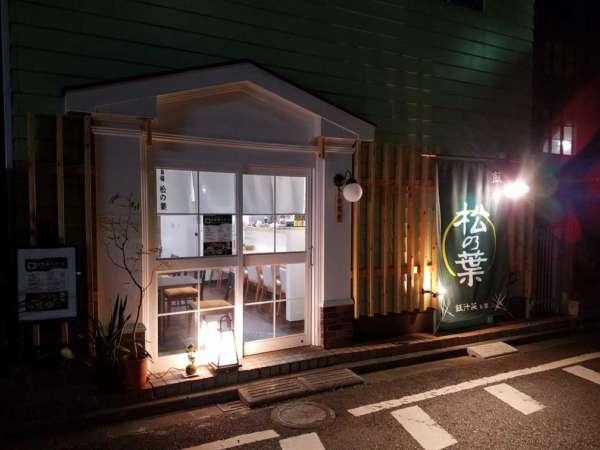 「飯場 松の葉」外観(夜)