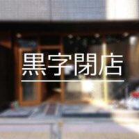黒字カフェ閉店