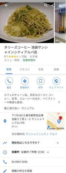 マイビジネス詳細画面