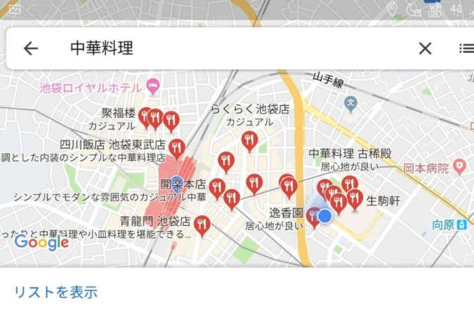 Googleマップで中華料理を検索