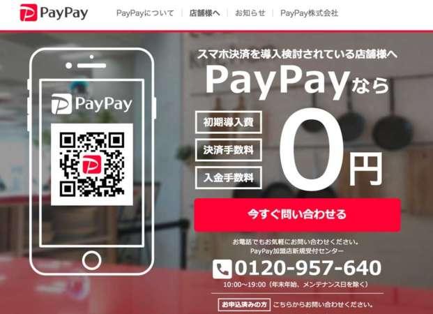 paypay申込み