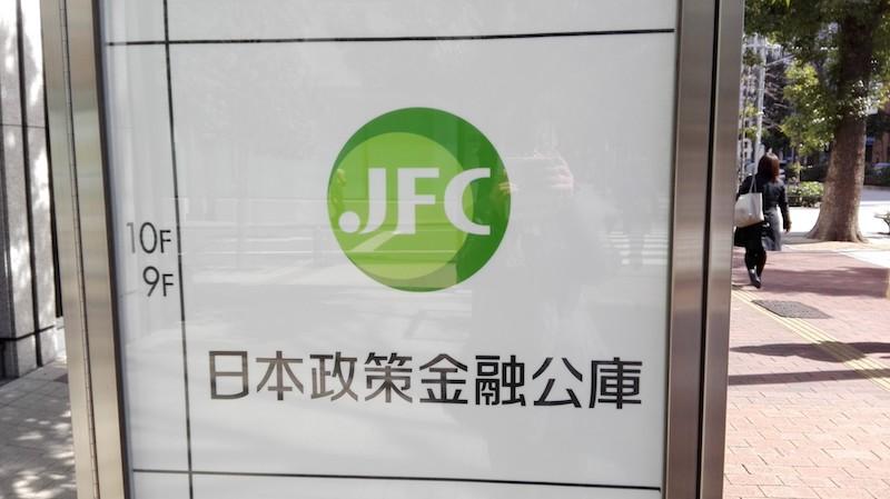 日本政策金融公庫の看板