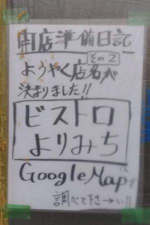開業準備日記2 ようやく店名が決まりました「ビストロよりみち」GoogleMapで調べてくださーい