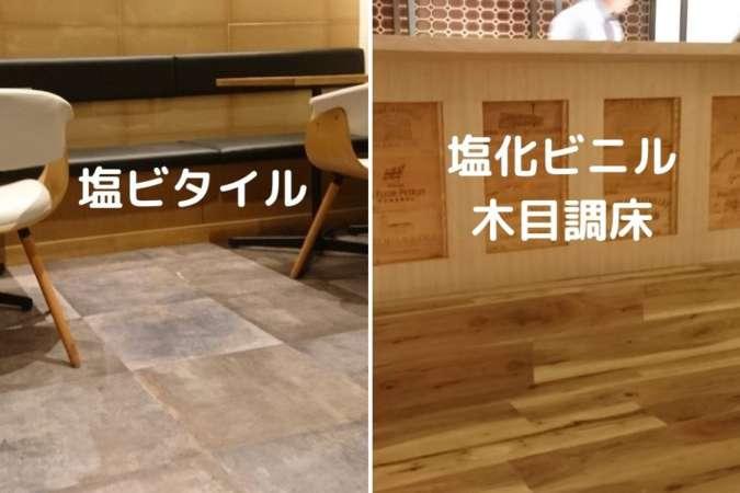 床の新建材