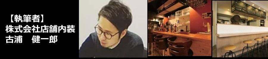 執筆者 株式会社店舗内装 古浦 健一郎