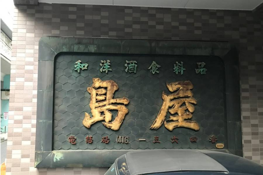 「鮨 島屋」の看板