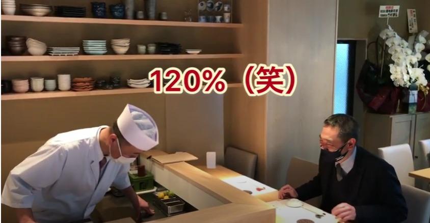 120%の融資を勝ち取れて感謝する「鮨 島屋 沖田」のオーナー