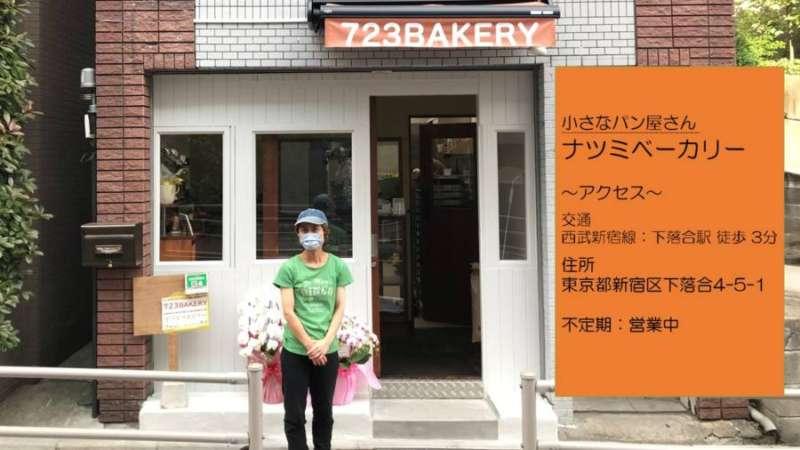 お店の前に立つナツミベーカリー松嶋さん