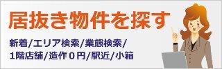 居抜き物件を探す 新着/エリア検索/業態検索/1階店舗/造作0円/駅近/小箱